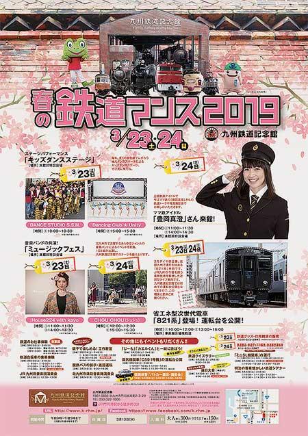 九州鉄道記念館で「春の鉄道マンス2019」開催