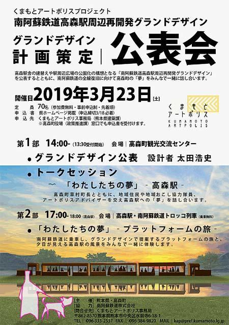 「高森駅周辺再開発グランドデザイン計画策定公表会」開催