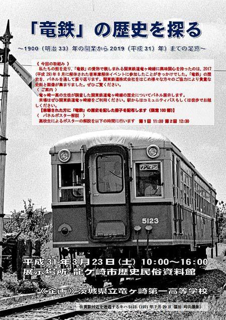 龍ケ崎市歴史民俗資料館でパネル展『「竜鉄」の歴史を探る』開催