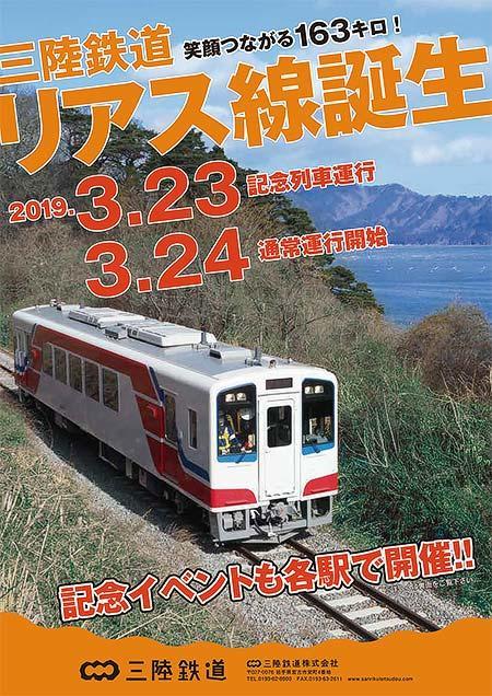 「三陸鉄道リアス線 誕生記念イベント」開催