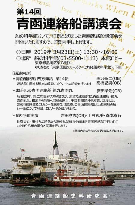 船の科学館で「第14回 青函連絡船講演会」開催