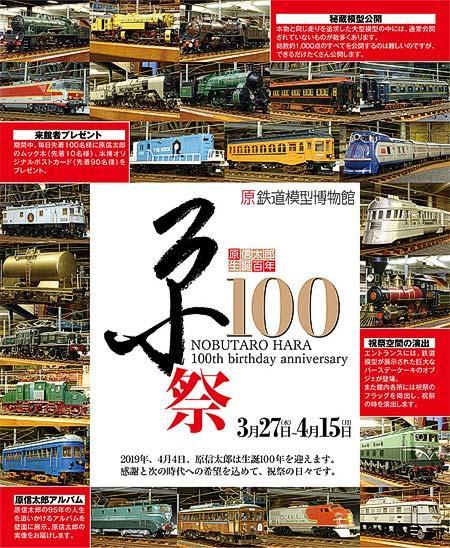 原鉄道模型博物館『原信太郎生誕100年企画「原100祭」』開催