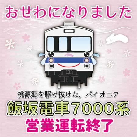 福島交通飯坂線「7101号車+7202号車」ラストラン実施