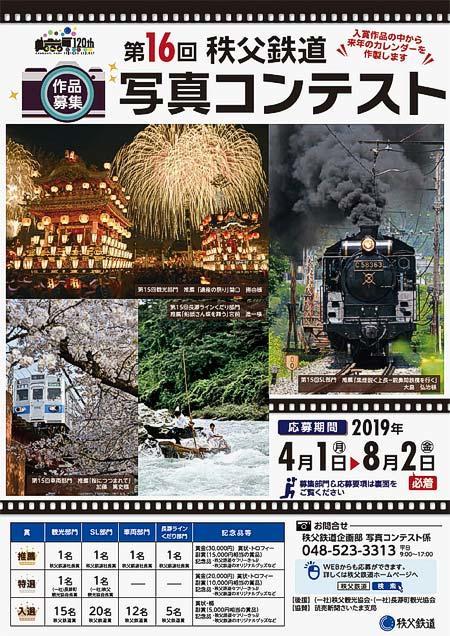 「第16回秩父鉄道写真コンテスト」作品募集