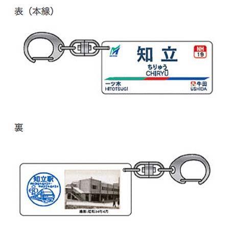 名鉄,「知立駅移転後60周年記念」イベントを実施