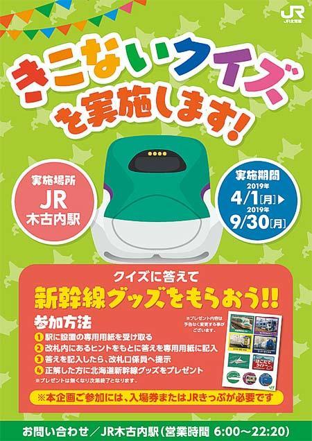 木古内駅で「お楽しみ企画」実施