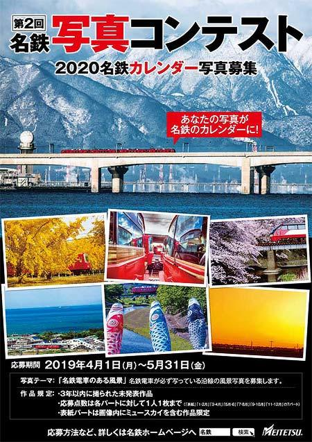 「第2回 名鉄写真コンテスト」開催