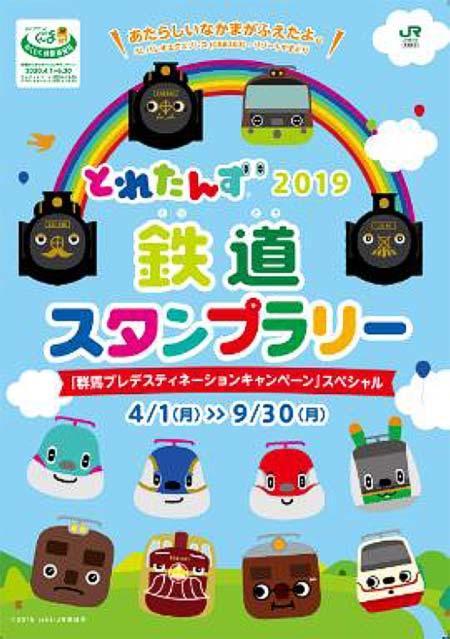 JR東日本「とれたんず2019鉄道スタンプラリー」開催