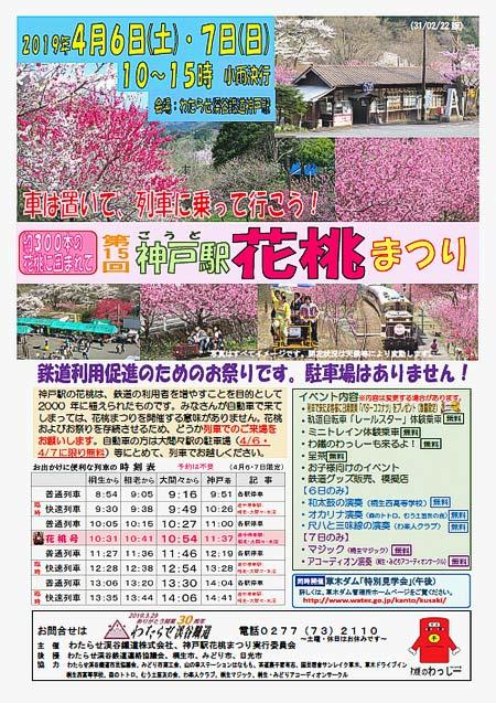 わたらせ渓谷鐵道「第15回 神戸駅花桃まつり」開催