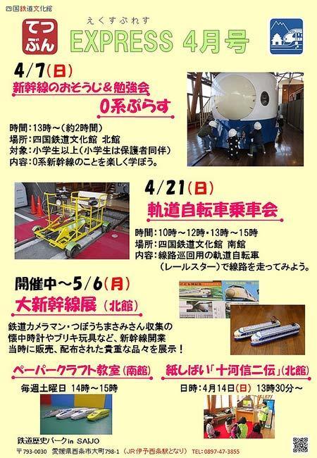 四国鉄道文化館で「0系新幹線のおそうじ&勉強会 0系ぷらす」実施