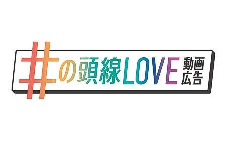 京王,井の頭線の沿線動画を募集する「#の頭線LOVE動画」キャンペーン実施