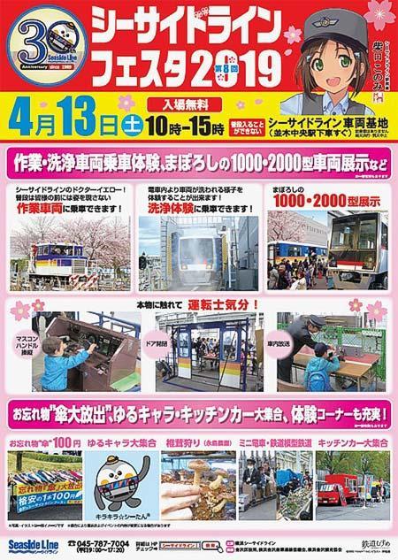 横浜シーサイドライン「シーサイドラインフェスタ2019」開催