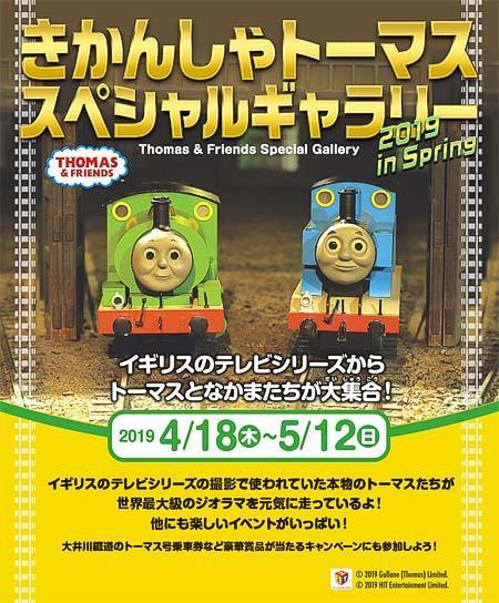 原鉄道模型博物館「きかんしゃトーマス スペシャルギャラリー 2019 in Spring」開催