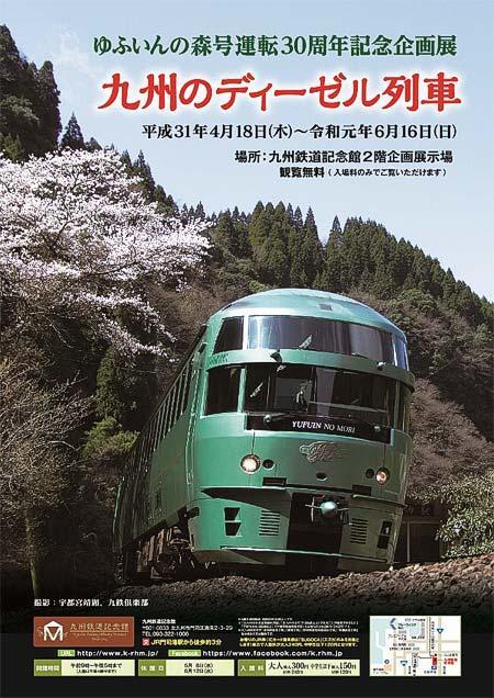 九州鉄道記念館,ゆふいんの森号運転30周年記念企画展「九州のディーゼル列車」開催