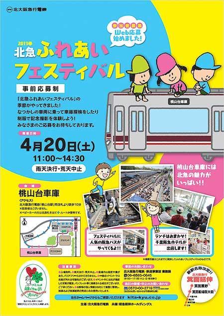 北大阪急行「2019春 北急ふれあいフェスティバル」開催