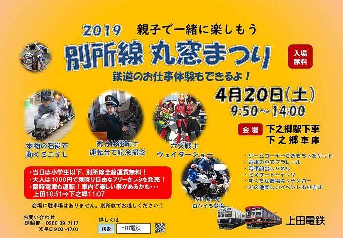 上田電鉄「第25回 丸窓まつり」開催