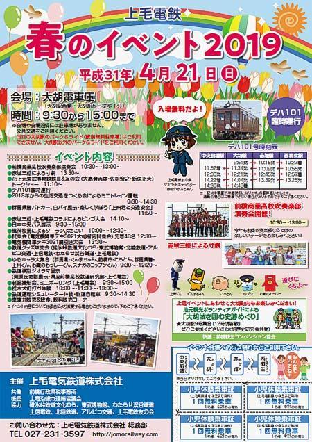 上毛電鉄,大胡電車庫で「春のイベント2019」開催