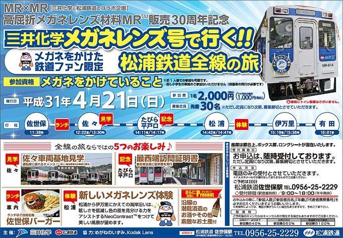 「三井化学メガネレンズ号で行く 松浦鉄道全線の旅」参加者募集
