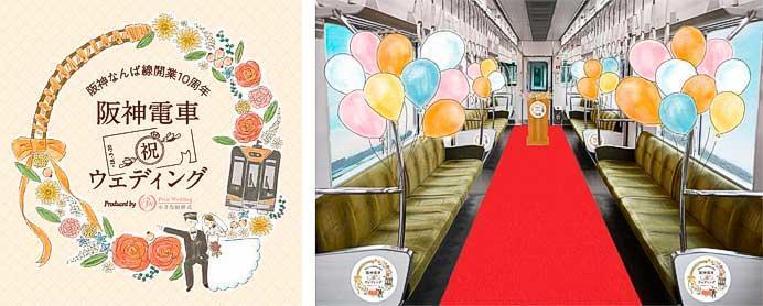 「阪神電車ウェディングProduced by 小さな結婚式」のカップルを募集
