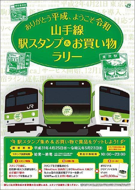 JR東日本「ありがとう平成、ようこそ令和 山手線 駅スタンプ&お買い物ラリー」開催