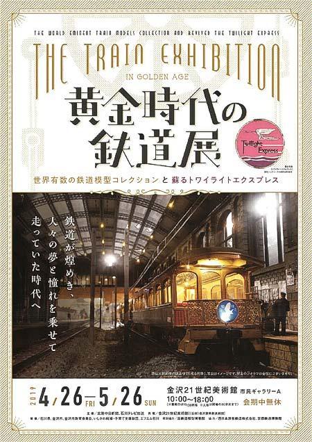 金沢21世紀美術館で「黄金時代の鉄道展」開催