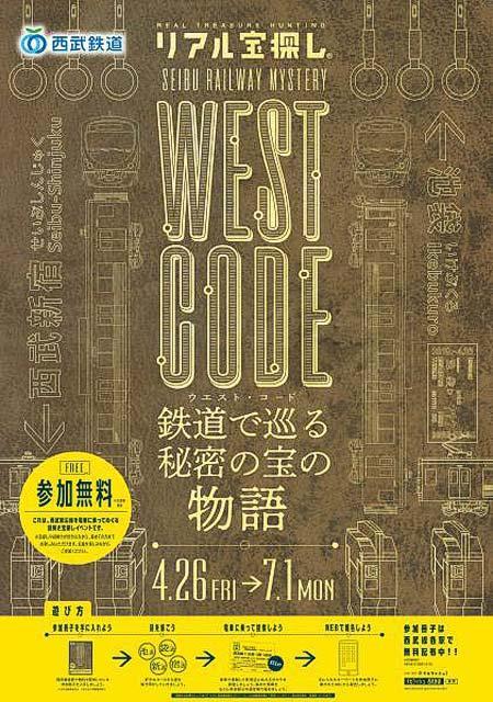 西武,謎解き宝探しイベント「WEST CODE 鉄道で巡る秘密の宝の物語」実施