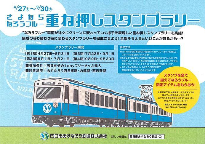"""四日市あすなろう鉄道「さよなら""""なろうブルー"""" 重ね押しスタンプラリー」実施"""
