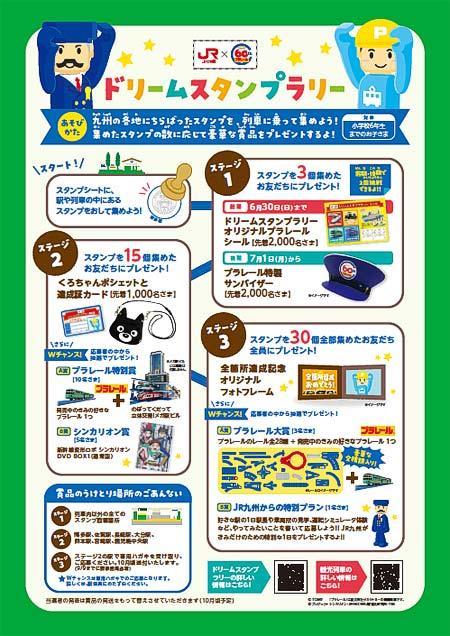 JR九州・プラレール「ドリームスタンプラリー」開催