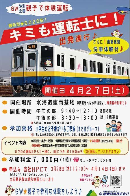 関東鉄道「ゴールデンウィーク特別企画!親子で体験運転」開催