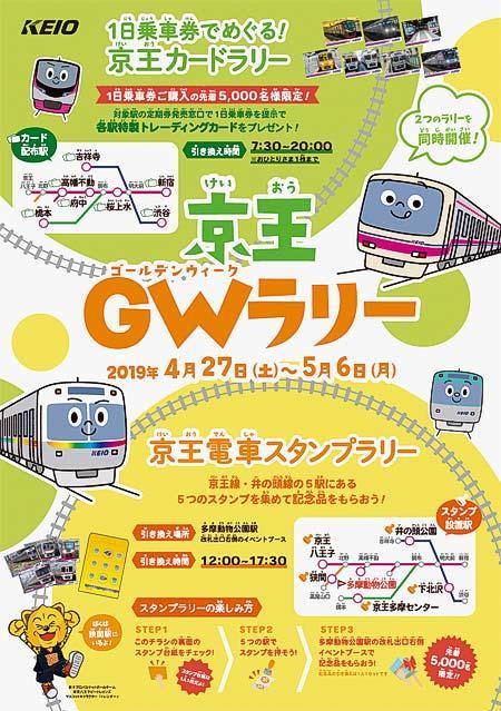 「京王電車スタンプラリー~GW特別編~」「一日乗車券でめぐる!京王電車カードラリー」開催