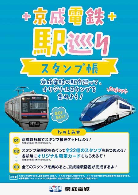 「京成電鉄 駅巡りスタンプラリー」開催