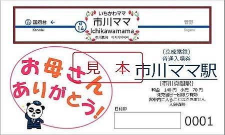 京成,期間限定で市川真間駅を「市川ママ駅」に変更