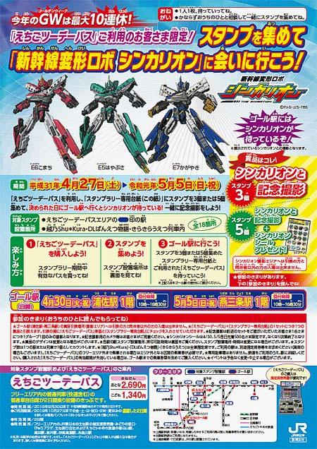 JR東日本新潟支社,『スタンプを集めて「新幹線変形ロボ シンカリオン」に会いに行こう』開催