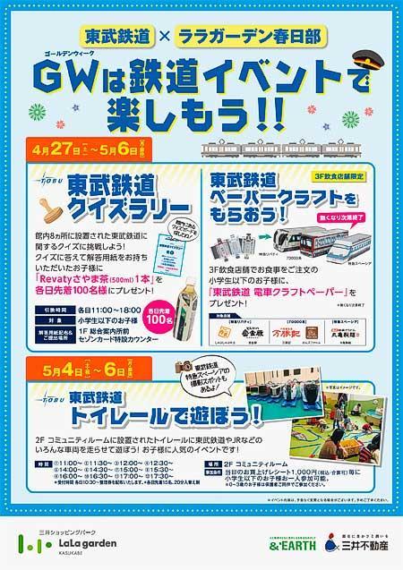 「東武鉄道×ララガーデン春日部 GWは鉄道イベントで楽しもう!!」開催