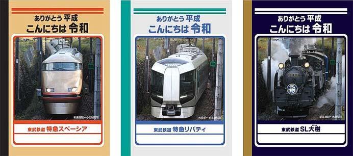 東武商事,『「令和」改元記念オリジナルノートプレゼントキャンペーン』を実施