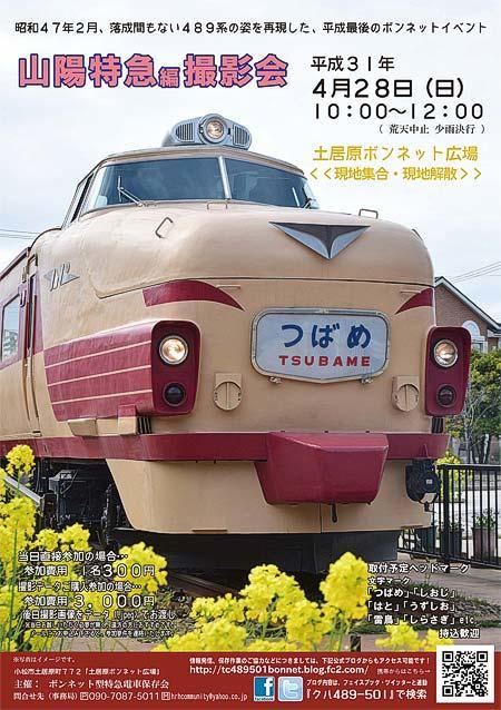 ボンネット型特急電車保存会『クハ489-500番台後期型新製時代「山陽特急編撮影会」』開催