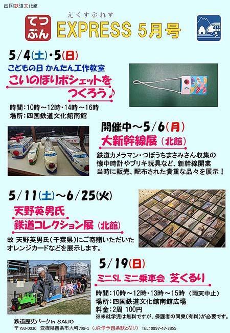 四国鉄道文化館で「天野英男氏 鉄道コレクション展」など開催