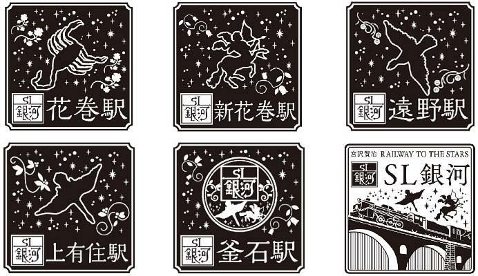 """JR東日本,""""SL銀河""""「運行開始5周年記念スタンプラリー」開催"""
