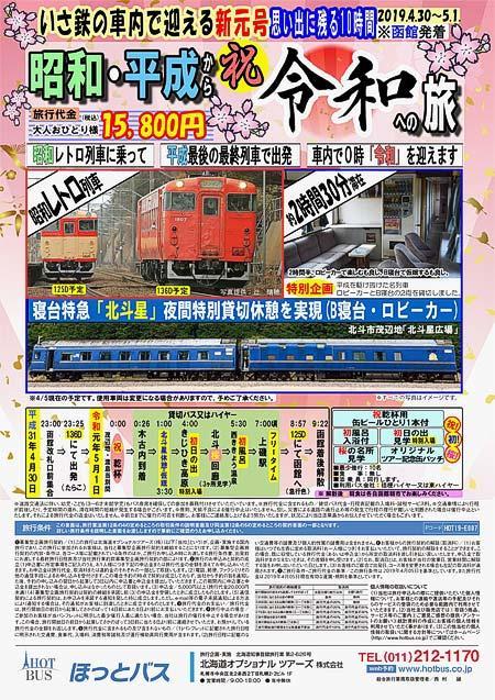 道南いさりび鉄道「昭和・平成から令和への旅」参加者募集
