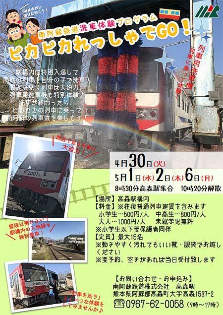 南阿蘇鉄道,「南鉄洗車体験プログラム ピカピカれっしゃでGO!」開催