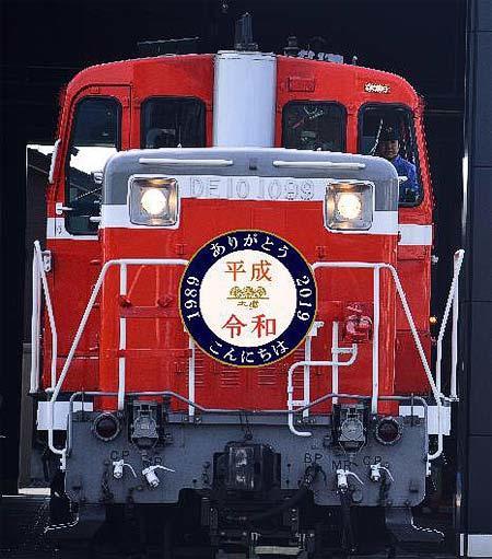 """東武,DL「大樹」による臨時夜行列車""""ありがとう平成・こんにちは令和号""""を運転"""