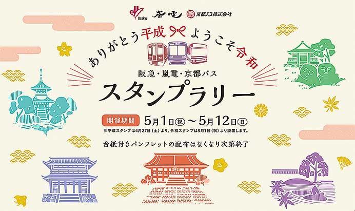 「阪急・嵐電・京都バス 改元記念スタンプラリー」開催