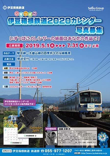 「伊豆箱根鉄道2020カレンダー」写真募集