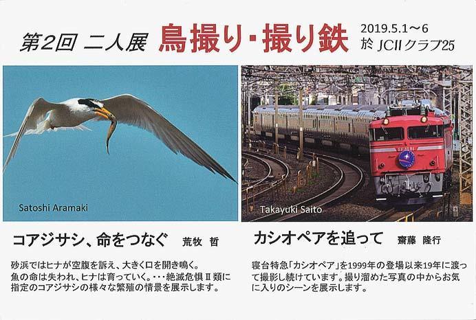 『第2回 二人展「鳥撮り・撮り鉄」』開催