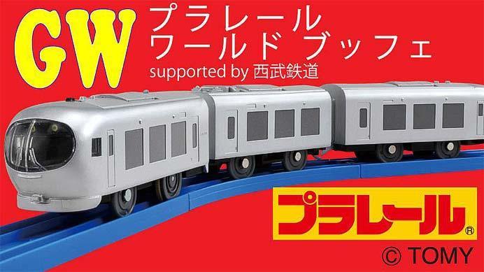新宿プリンスホテルで「ゴールデンウイーク プラレールワールドブッフェ supported by 西武鉄道」開催