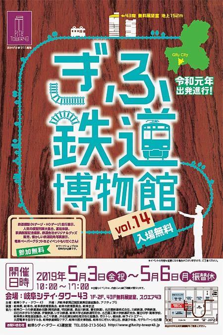 岐阜シティ・タワー43で「ぎふ鉄道博物館Vol.14」開催