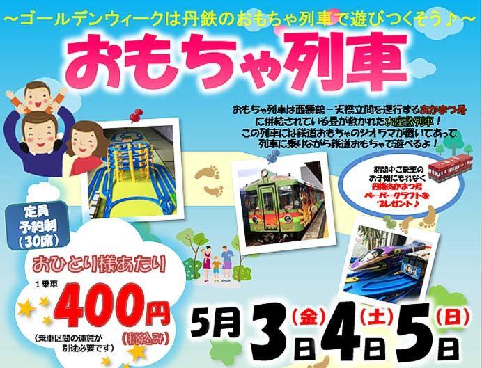 京都丹後鉄道で「おもちゃ列車」運転