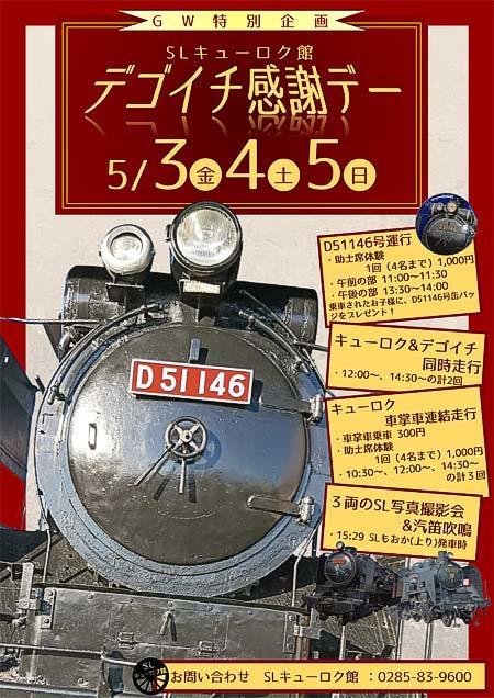 真岡鐵道「SLキューロク館 デゴイチ感謝デー」開催