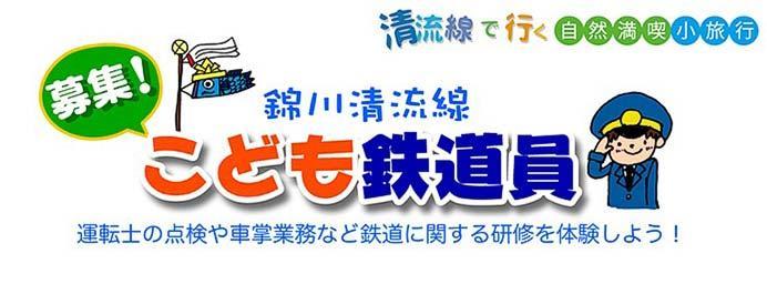 錦川鉄道で「こども鉄道員」の参加者を募集