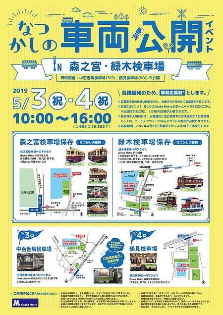 8150f1b393e 5月3日・4日 「Osaka Metro なつかしの車両の公開 in 森之宮・緑木検車場 ...